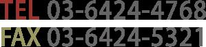 TEL:03-6424-4768 FAX:03-3735-0357